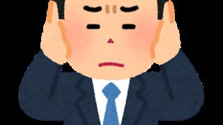 耳を塞ぐ男