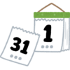日めくりカレンダー