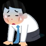 疲れているサラリーマン