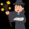 魔法使いの男