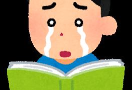 泣きながら本を読む男