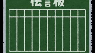 駅の伝言板