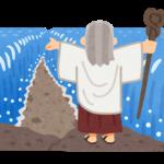 海を割って陸を作るモーセ