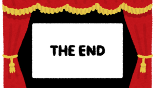 劇場に映し出される「THE END」の文字