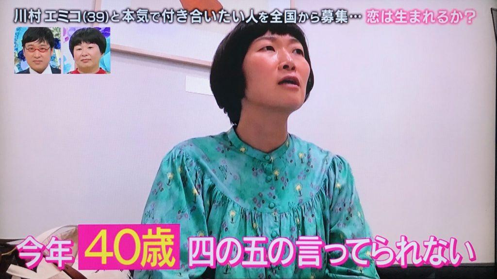 「はじめましてわたしを好きなひと」川村エミコ