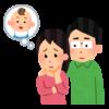 不妊症に悩む夫婦
