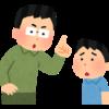 父親に叱られる子ども
