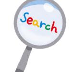 「Search」と描かれた虫眼鏡