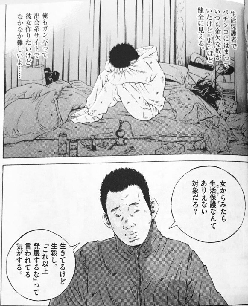 『闇金ウシジマくん』25巻第266話「生活保護くん14」のぬーべー