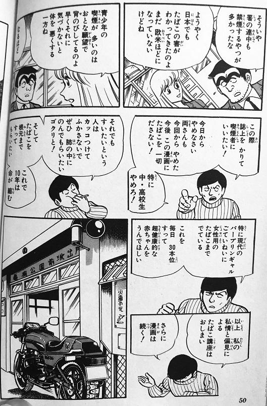 こち亀作者秋元治の喫煙への見解