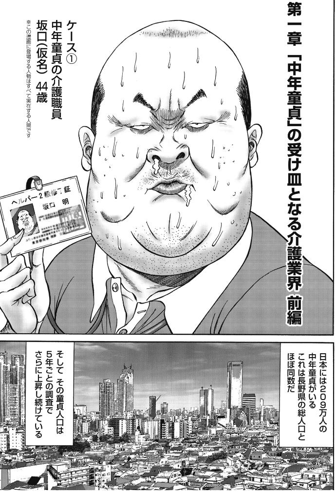 『漫画ルポ 中年童貞』坂口1