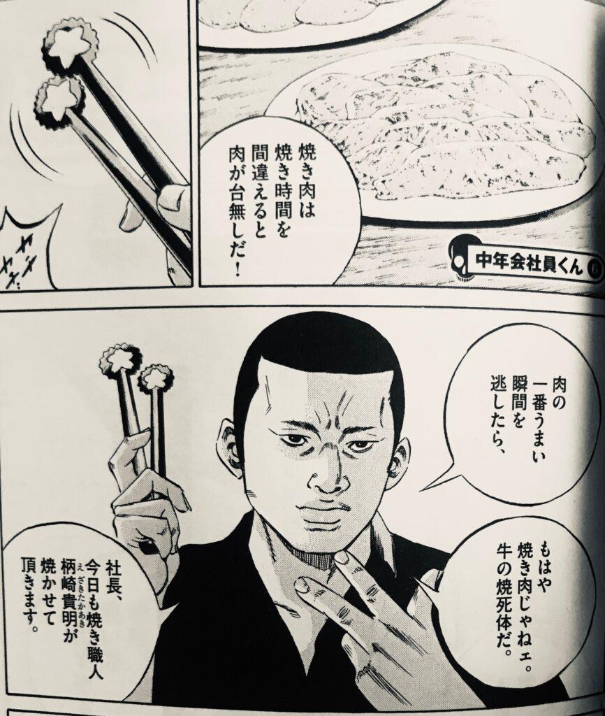 闇金ウシジマくん29巻より「焼肉職人 柄崎貴明」