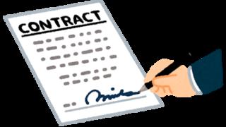 契約書にサインするイラスト