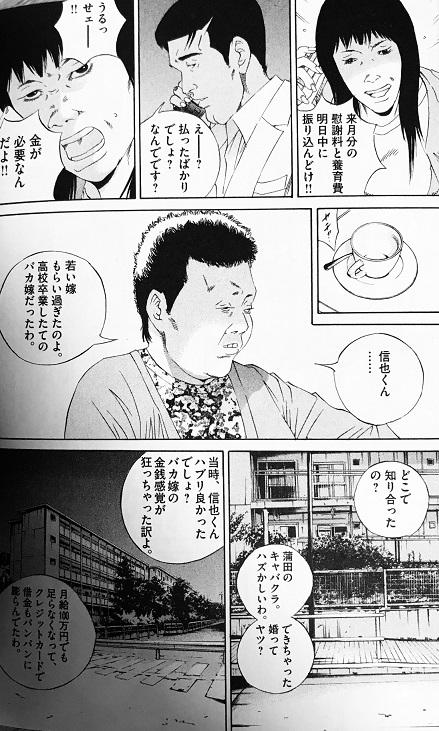 闇金ウシジマくん14巻 第142話「スーパータクシーくん8」