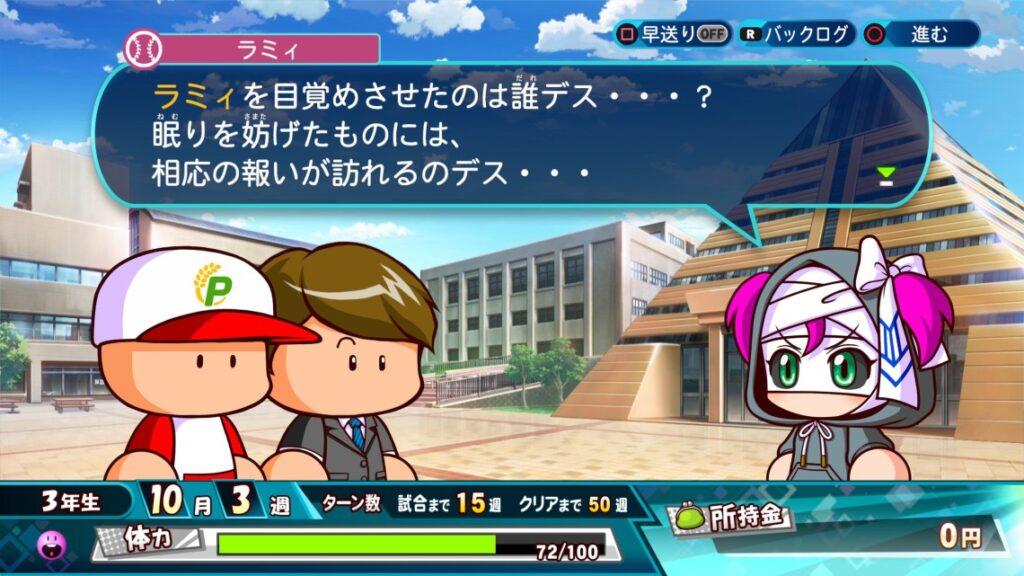 ラミィ(実況パワフルプロ野球2020)