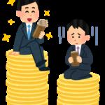 給料が多い人と少ない人のイラスト(いらすとや)