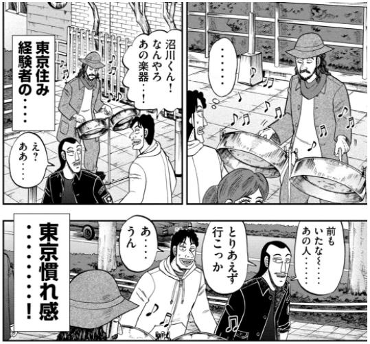 東京慣れ感を出す沼川(『1日外出録ハンチョウ』9巻 第66話「上京」)