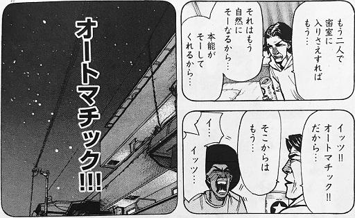 鈴木さんの助言(『上京アフロ田中』10巻第4話「イッツ オートマチック」)