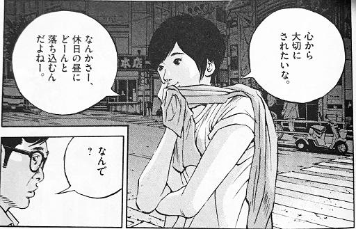 花蓮(『闇金ウシジマくん』29巻 第315話「中年会社員くん5」)