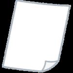 白い紙(白紙)(いらすとや)